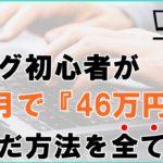 "<span class=""title"">【初心者向け】ブログ素人が3ヶ月で46万円の収益化に成功した手法を公開!</span>"